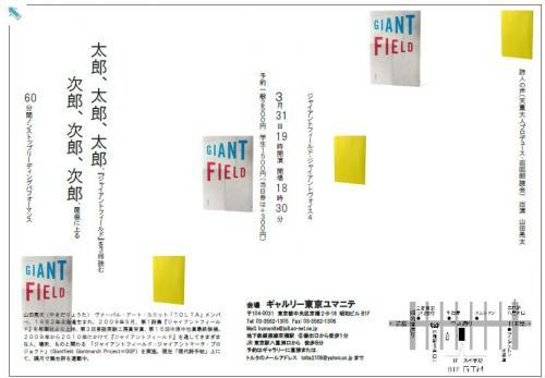 yamada+fryer3_31_convert_20100323020255.jpg