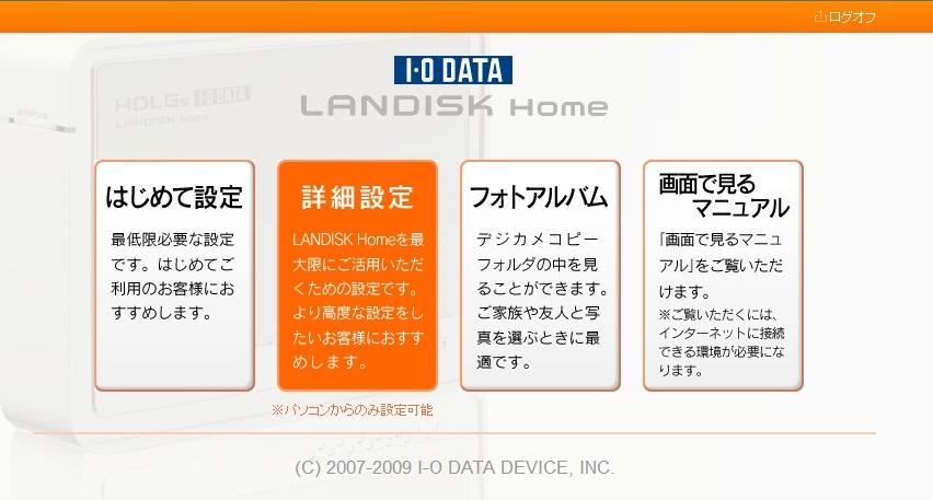 ホームメディアリンク3