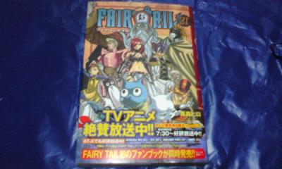 フェアリーテイル コミックス第21巻