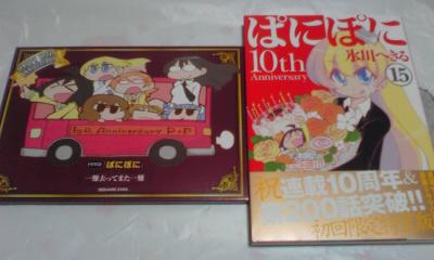 ぱにぽに コミックス第15巻(初回限定版)