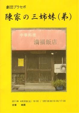 3shimai.jpg