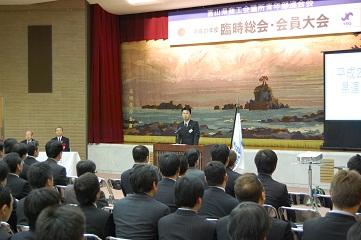 県連臨時総会2