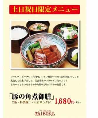 2013土日限定角煮御膳