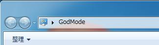 ゴッドモードWindows (2)