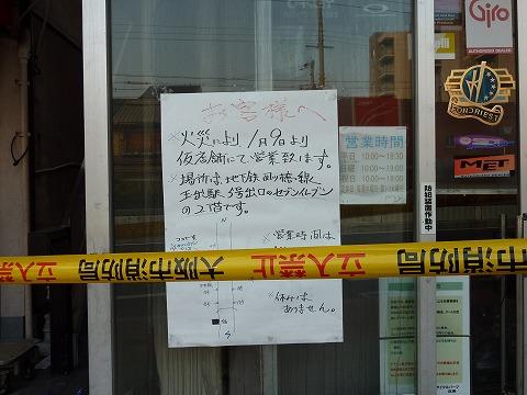 ウエパー火災_01