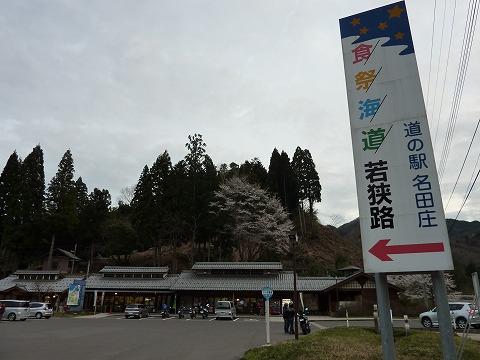 道の駅・名田庄01