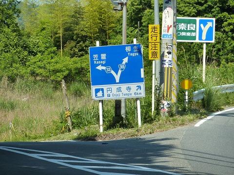 県道33号線への分岐標識