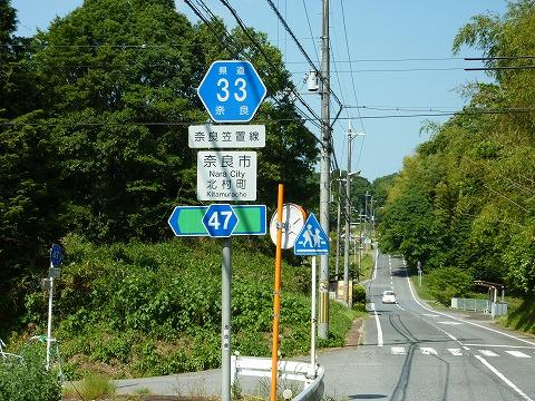 県道47号線への分岐標識