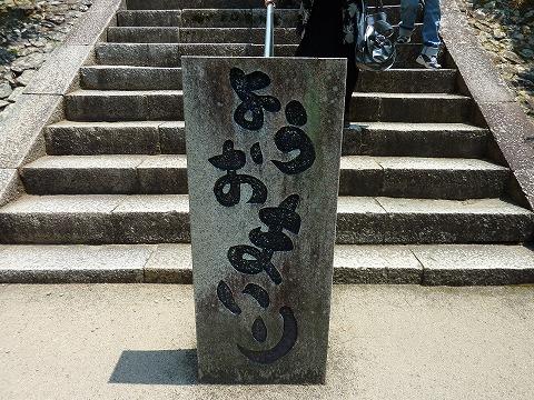 三室戸寺02