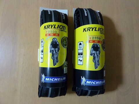 MICHELINのKRYLION