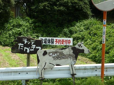 高松牧場01