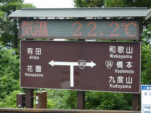 高野山_気温表示