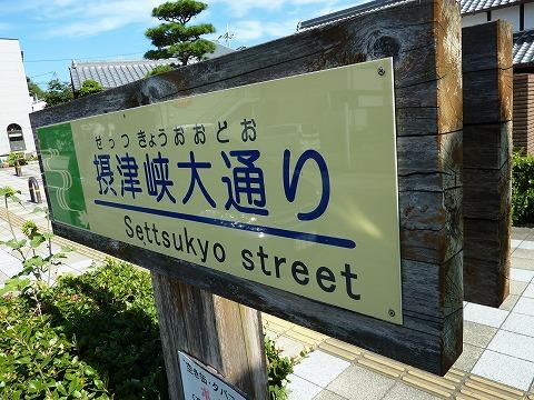 摂津峡01