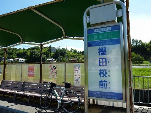 樫田バス停