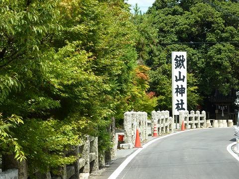 鍬山神社01
