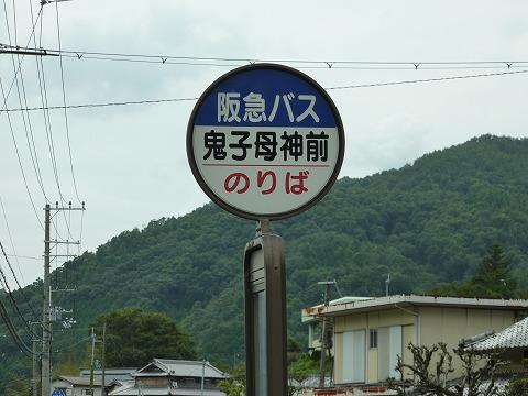 阪急バス停留所