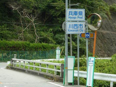 兵庫県・川西市へ突入