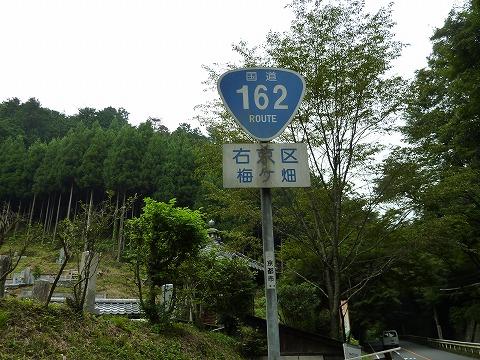 国道162号線_梅ヶ畑