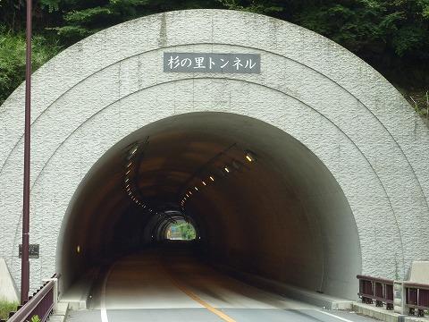 杉の里トンネル