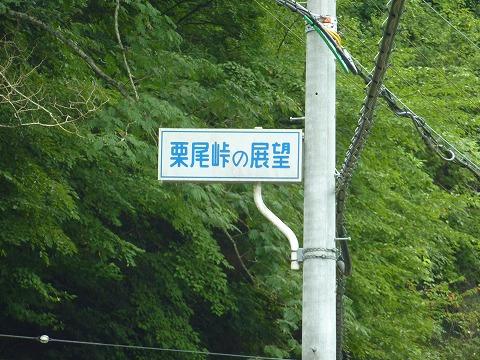 栗尾峠の展望の看板