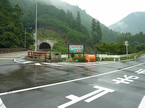 中川トンネルから旧道へ分岐