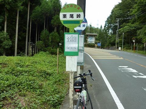 栗尾峠バス停