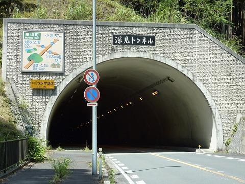 深見トンネル