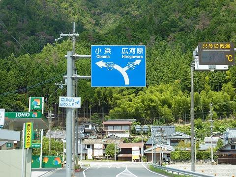 美山ふれあい広場そばの標識