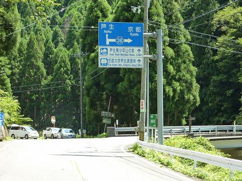 芦生と京都の分岐標識
