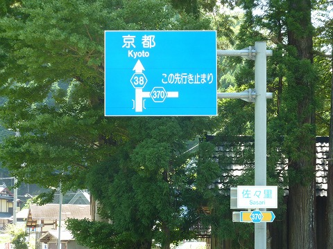 佐々里の集落&標識