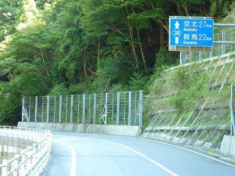 府道38号線_鞍馬への標識