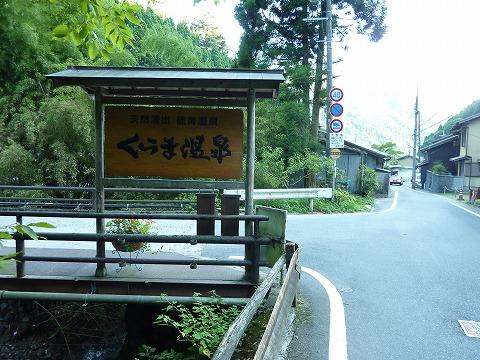 くらま温泉01