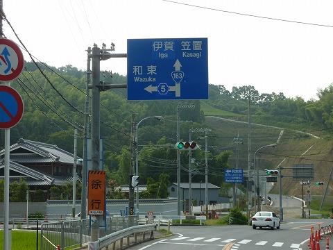 往路_国道163号線から府道5号線への分岐