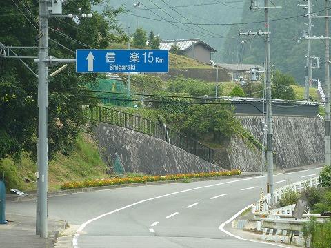 往路_府道5号線05&信楽標識
