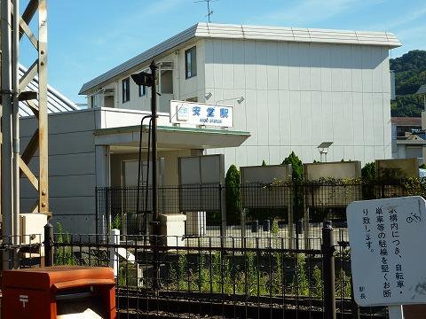 近鉄安堂駅