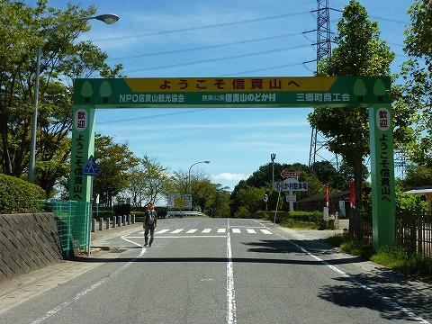 信貴山のどか村01