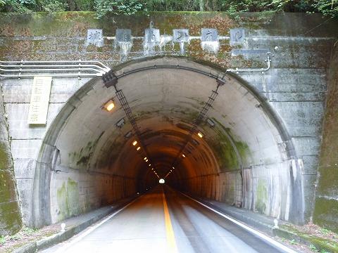 古坂峠(城東トンネル)