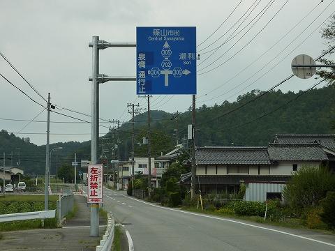 県道702号線