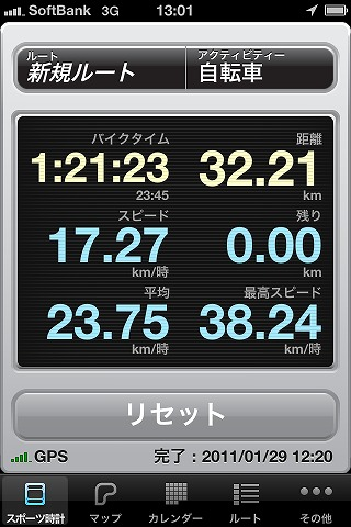 20110129_Cyclemeter_Watch.jpg