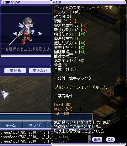 quest_syapi_josyu01.jpg