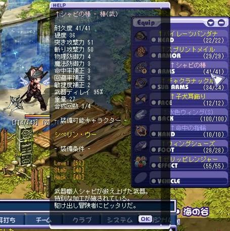 quest_syapi_shibe02.jpg