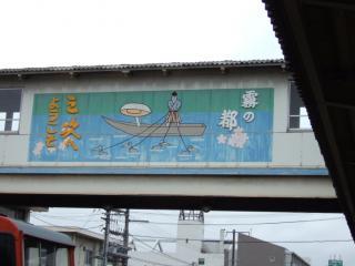 miyoshiekikosenkyougaiheki