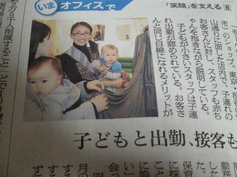 風和朝日新聞
