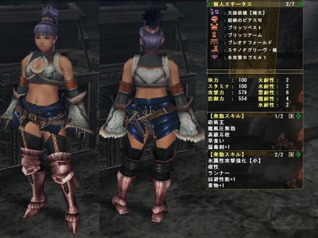 mhf_各属性ガンス.改JPG