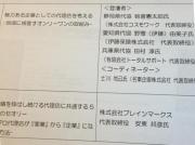 日代協_コンベンション_20131116