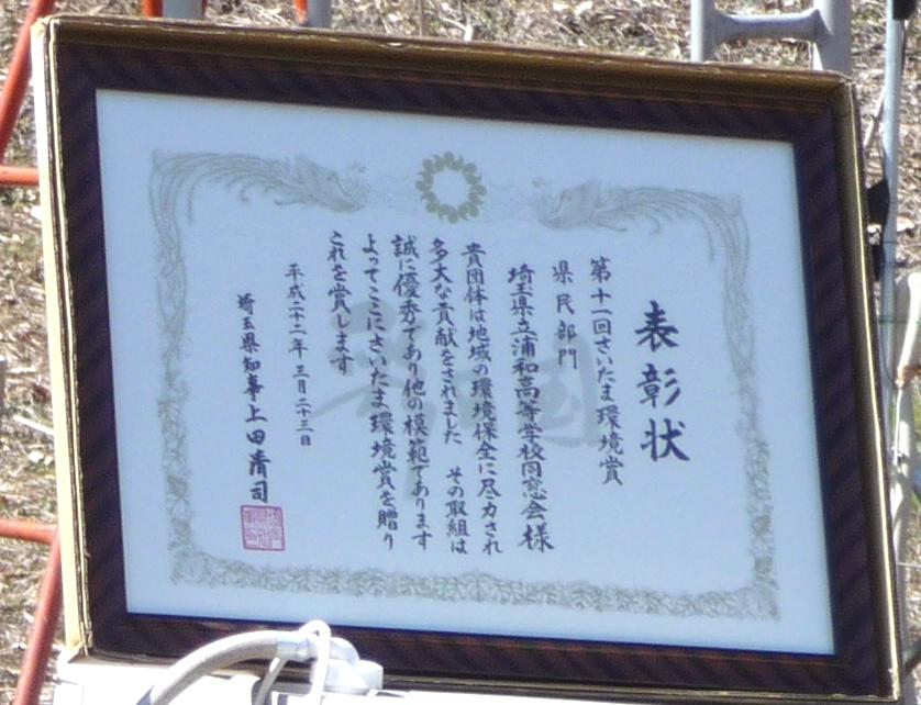 さいたま環境賞2