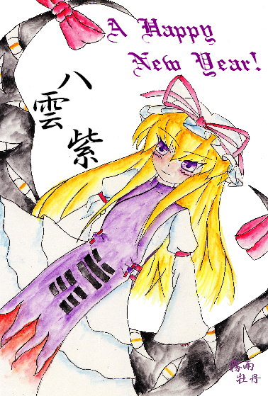 2012.nenga.yakumo