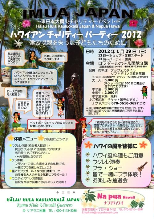 (案2) IMUA JAPAN 2012