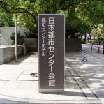 日本都市センター