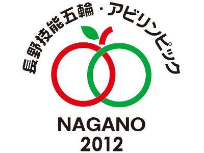 2012年 長野技能五輪・アビリンピック